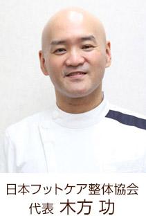 日本フットケア整体協会 代表 木方 功