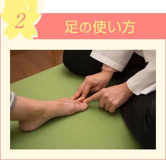 足の使い方