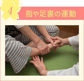 指や足裏の運動